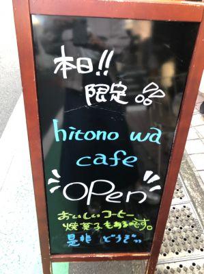 Hitonowa2019320_190321_0044